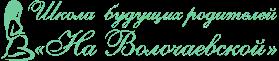 «На Волочаевской»